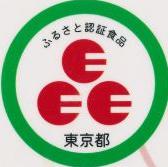 東京都地域特産品認証食品